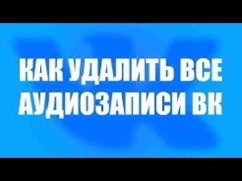 Как удалить всю музыку в ВК Вконтакте