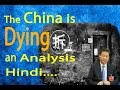 The China is dying an Analysis | Hindi Motivational Video