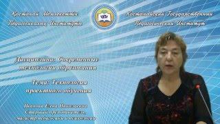 Иванова Е. Н. СОТ. Л4.Технология проектного обучения
