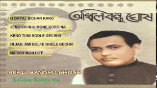 AKHIL BANDHU GHOSH BENGALI SONGS - অখিল বন্ধু ঘোষ বাংলা গান