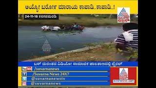 ಮಂಡ್ಯ ಬಸ್ ದುರಂತದ ವಿಡಿಯೋ ವೈರಲ್ ! Exclusive Video Of Mandya Bus Accident Rescue Operation