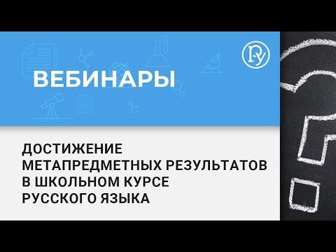 Достижение метапредметных, предметных и личностных результатов в школьном курсе русского языка.