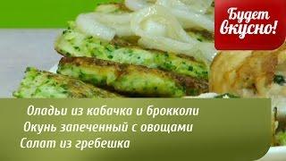 Будет вкусно! 29/09/2014 Оладьи из кабачка и брокколи. Окунь запеченный с овощами. GuberniaTV