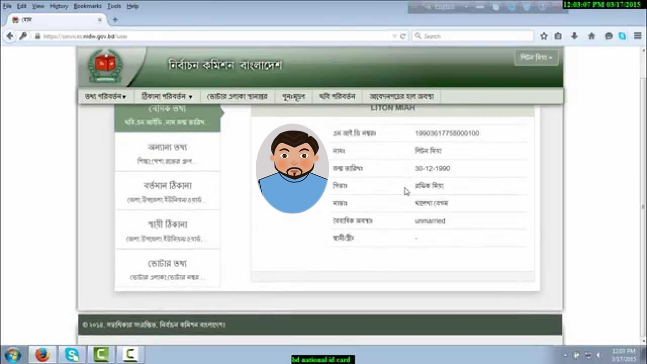 how to create voter id card online free nidw gov bd youtube
