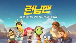 SBS  - 29일(토) 예고