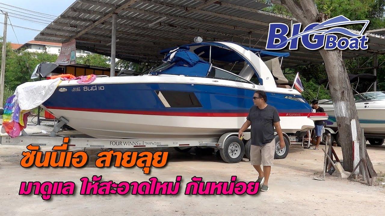 ซันนี่ เอ สายลุย หันมาดูแลให้เรือสะอาดใหม่ก่อนลุยต่อ [สาระเรือ] EP.6