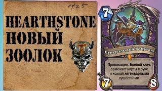 Hearthstone: Гайд на ЗооВарлока , Возмездие теней, хартстоун