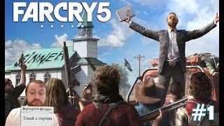 НОВАЯ ИГРА Начало больших взрывов D Far Cry 5 1