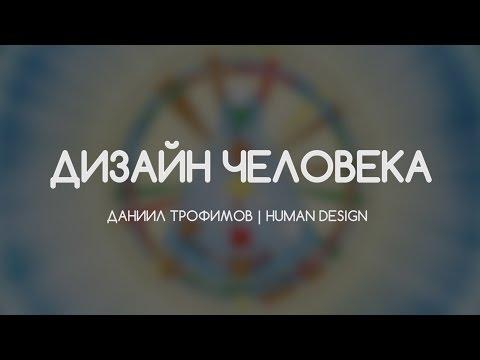 Дизайн Человека. Human