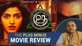 Baradwaj Rangan's Movie Review of Uru