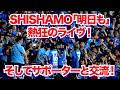 SHISHAMO Live at 等々力競技場!「明日も」をサポーターと熱唱! 川崎フロンターレ vs 名古屋グランパスのハーフタイムショー!!