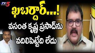 Burning Topic: TDP Pattabhi Ram Strong Warning To YCP MLA Vasantha Krishna Prasad | TV5 News Digital