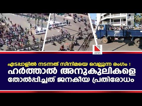 മലപ്പുറം എടപ്പാളിൽ ഹർത്താലിനെ നേരിട്ടത് ജനകീയ പ്രതിരോധം | BJP Strike at Edappal, Malappuram | Kerala