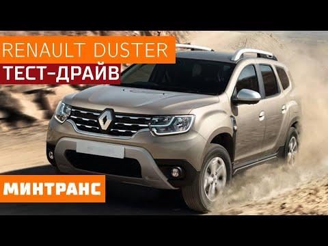 Тест-драйв Renault Duster. Внедорожная антикризисная мера?