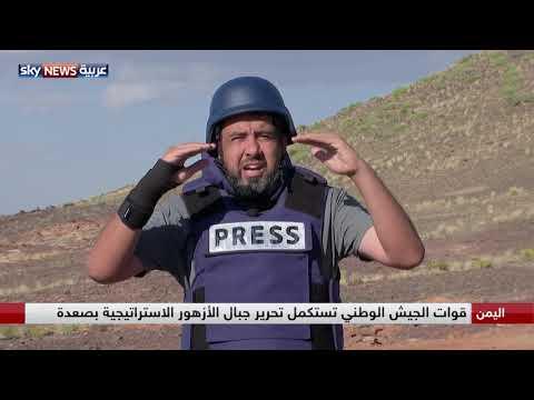اليمن.. قوات الجيش الوطني تستكمل تحرير جبال الأزهور الاستراتيجية بصعدة