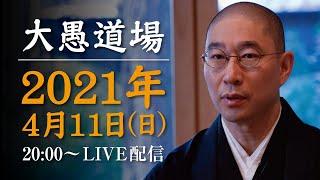 【2021年4月11日】『大愚道場』Live配信(第1部のみ)