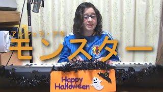 ハロウィンのために、アンジェラ・アキの仮装をして、「モンスター」を...