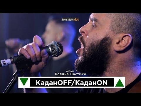 Громадське Телебачення: Два зелених трикутники Олега Каданова