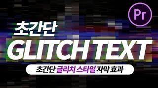 프리미어프로 초간단 글리치 자막 효과 만들기!! 난이도 하! 효과는 만점! Premiere Pro Simple Glitch Text Effect