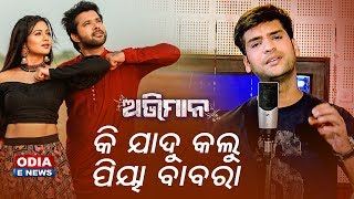 Ki Jadu Kalu Piya Babara Romantic Song by Swayam & Nibedita Abhiman Sabyasachi & Archita