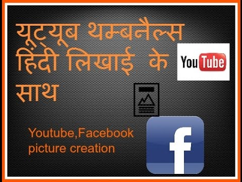 How to create Thumbnail creation with hindi font??