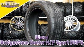 Обзор летних шин Bridgestone Dueler HP Sport DHPS
