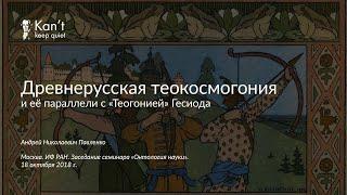 Древнерусская теокосмогония - Павленко А.Н. - Москва, ИФ РАН, 18 октября 2018