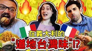 Download lagu 義大利人第一次吃皮蛋豆腐居然超喜歡 THE ONLY TAIWANESE RESTAURANT IN MILAN MP3