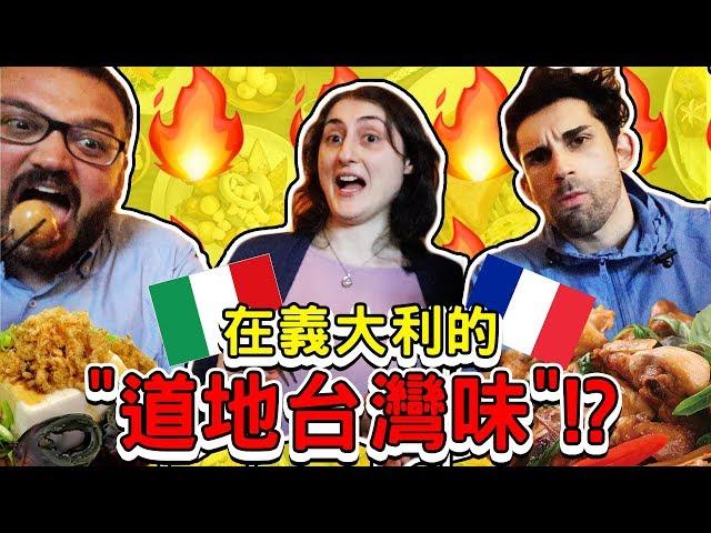 義大利人第一次吃皮蛋豆腐居然超喜歡?🇮🇹🤩 THE ONLY TAIWANESE RESTAURANT IN MILAN
