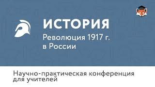 Революция 1917 г.  в России