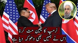 Iran Statement On Donald Trump and Kim Jong Un Meeting In Singapore   Iran Response On Trump Meeting