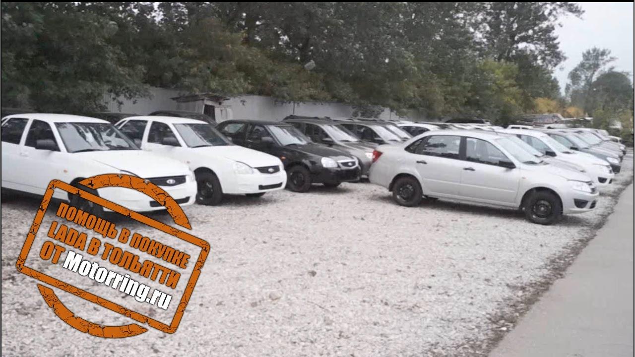 Как купить в Тольятти новое авто со скидкой? Или немного о нас .