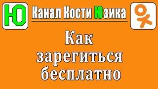Зарегистрироваться бесплатно на Одноклассниках сейчас