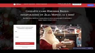 Лучшее Именное Видео поздравление от Деда Мороза 2019 2020 всем СНГ №1
