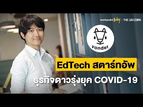 คุยกับผู้ก่อตั้ง Vonder EdTech สตาร์ทอัพ ธุรกิจดาวรุ่งยุค COVID-19 | Workpoint Today