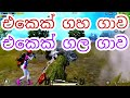 Cover image PUBG Mobile Sinhala Gameplay Part 71