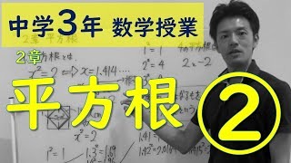 【中学数学授業】中3第2章②平方根の続き