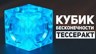 Собрал Куб Бесконечности / Тессеракт