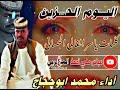 محمد ابو حجاج اليوم الحزين