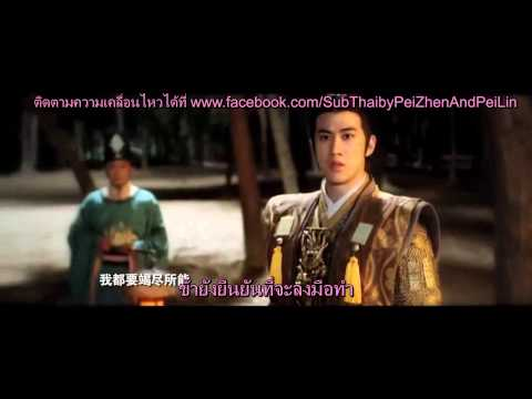 The Empress of China 2015 Trailer บูเช็คเทียน Thai Sub
