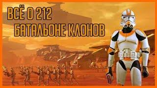 Скачать Всё о 212 батальоне клонов перезалив