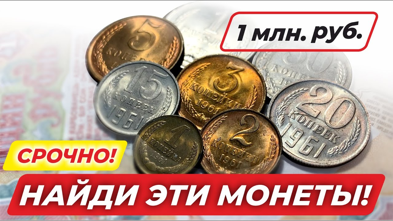САМЫЕ ДОРОГИЕ МОНЕТЫ СССР 1961 🔥 ЦЕНА МОНЕТЫ до 1000000 рублей 🔥 ЦЕННИК на все монеты 1961 года