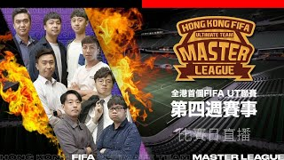 【HKFUTML】全港首個FIFA UT聯賽|第四週賽事