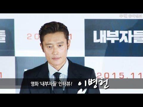 [우먼동아일보] 영화 '내부자들' 이병헌(Lee Byung Hun) Interview