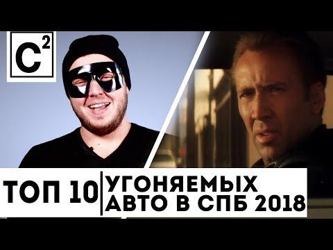ТОП 10 угоняемых авто в СПб 2018