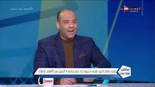 ملعب ONTime - موسيماني غلط.. تحليل سريع لـ وليد صلاح الدين عن مباراة الأهلي وسيمبا ويوضح سبب الخسارة