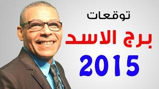 توقعات 2015 لبرج الاسد  للشامى الكبير