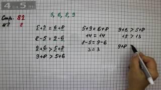 Страница 82 Задание 8 – Математика 2 класс Моро М.И. – Учебник Часть 1