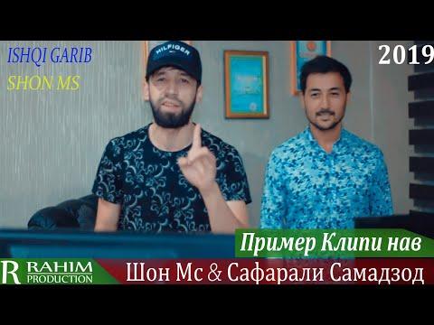 Шон Мс & Сафарали Самадзод-Ишки Гариб 2019 Shon Ms & Safarali Samadzod-Ihsqi Garib 2019