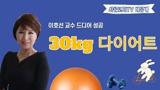 30kg 다이어트 비법 이호선교수